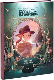 <b>Дневники Вишенки</b>. Том 4. <b>Богиня без</b> лица | Книги для детей ...