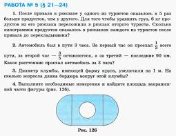 Математика класс Зубарева контрольная работа  решебник по математике Зубарева 6 класс условие контрольной работы № 5