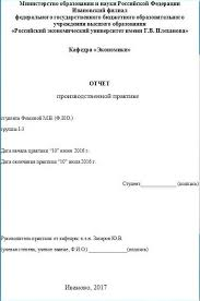 Как написать отчет по производственной практике на предприятии пример титульного листа отчета по практкие