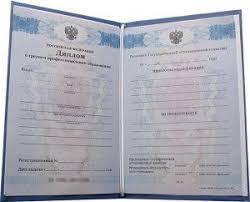 Купить диплом журналиста в Москве  Диплом журналиста
