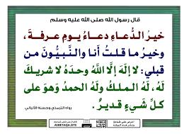 خير الدعاء دعاء يوم عرفة | موقع البطاقة الدعوي