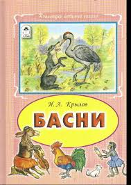 Басни, Крылов И.<b>А</b>.. Коллекция любимых сказок. <b>Алтей</b>, 2017г ...