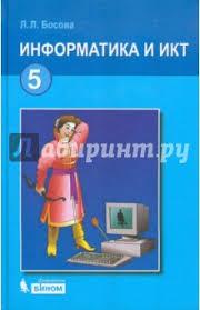 Книга Информатика и ИКТ Учебник для класса Людмила Босова  Людмила Босова Информатика и ИКТ Учебник для 5 класса обложка книги
