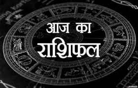 2020, Rashifal Today, Aaj Ka Rashifal, Daily Horoscope