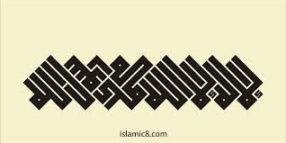 Image result for kufic