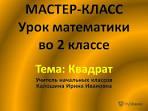 Темы для мастер класса по математике