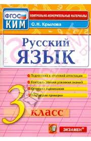 Книга Русский язык класс Итоговая аттестация Контрольно  Русский язык 3 класс Итоговая аттестация Контрольно измерительные материалы