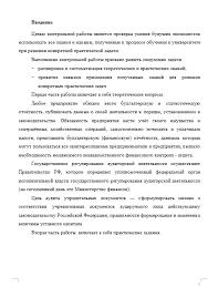 Организационно правовая структура аудиторской деятельности в РФ  Организационно правовая структура аудиторской деятельности в РФ 18 05 15 Вид работы Контрольная работа