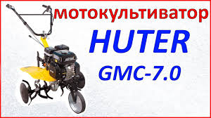 <b>Мотокультиватор HUTER</b> GMS-<b>7.0</b> / культивируем огород ...