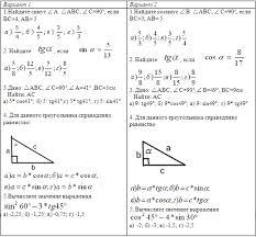 Урок по теме Соотношения между сторонами и углами прямоугольного  Проверка проводится на уроке можно провести взаимно проверку с выставлением оценок на уроке