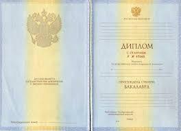 Купить диплом бакалавра в Челябинске ГОЗНАК Купить красный диплом бакалавра с отличием с приложением