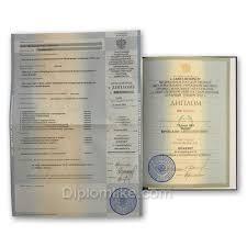 Купить диплом о высшем образовании в Москве Купить диплом о высшем образовании с 2004 по 2009 года Бланк Гознак