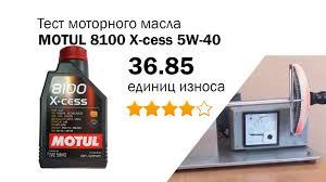 Маслотест #9. <b>Motul 8100</b> X-cess 5W-40 тест <b>масла</b> на машине ...