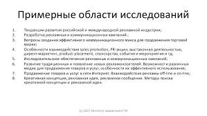 Учебная практика iii курса  Институт маркетинга ГУУ 8