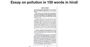 words essay co 150 words essay