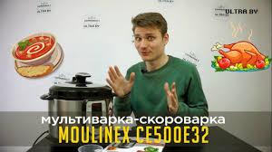 """<b>Мультиварка Moulinex CE500E32</b> с функцией """"скороварка ..."""