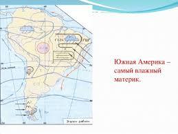 Практическая работа по географии Климат Северной Америки  Южная Америка самый влажный материк