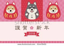 chinese character for happy new year 2018 new year card translation chinese stock vector 614478491