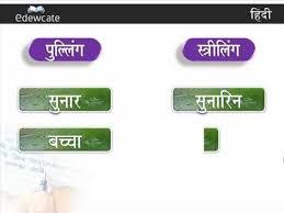 Ling Hindi Grammer Hindi Kids Rhymes YouTube Gorgeous Ling Samantha Hindi Poem