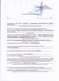 Автошкола ДИАЛОГ  Отчет о самообследовании учебно материальной базы