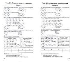 из для Химия класс Контрольно измерительные материалы  Контрольно измерительные материалы ФГОС Лабиринт книги Источник Лабиринт