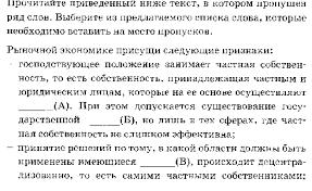 Тестовая работа по обществознанию Рыночные отношения в экономике  23 hello html 47f830a2 gif