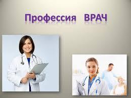 Сочинение Моя будущая профессия врач  Маленькое сочинение о профессии врача