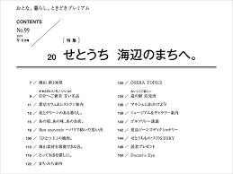 オセラ No99 5 6月号 日刊webタウン情報おかやま