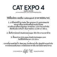 Cat Radio - วิธีซื้อบัตร CAT EXPO เออรีบ...
