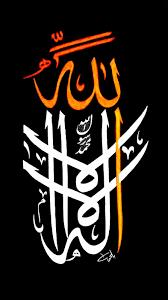 لا إله إلا الله محمد رسول الله | Islamic art calligraphy, Islamic art,  Islamic calligraphy