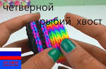 Плетение из резинок на станке видео для начинающих видео уроки