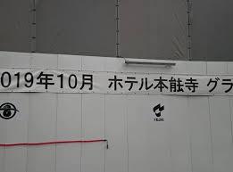 Posts Tagged As 本能寺ホテル Picdeer