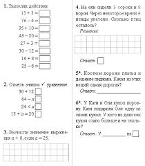 Контрольная работа за четверть класс математика  Категория Математика 2