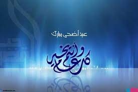 عيد اضحي مبارك - uhag muga
