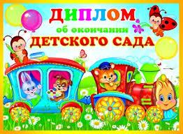 Каталог Дипломы для детского сада интернет магазина ru Купить Диплом об окончании детского сада двойной