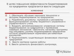 Презентация на тему Иванов Иван Иванович Бюджетное планирование  14 В целях повышения эффективности бюджетирования на предприятии