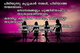 Malayalam Love Quotes For Facebook Whatsapp Malaylam Love Dp For Unique Fake Friend Quotes In Malayalam