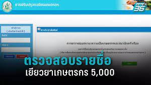 ตรวจสอบรายชื่อเกษตรกร รับเยียวยาเกษตรกร 5,000 : PPTVHD36