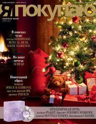 "Shopping Guide ""Я Покупаю. Иркутск"", декабрь-январь 2013-14 by ..."