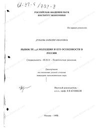 Диссертация на тему Рынок труда молодежи и его особенности в  Диссертация и автореферат на тему Рынок труда молодежи и его особенности в России
