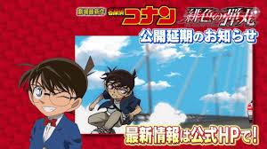 Detective Conan Movie 24 có vẻ bị hoãn rồi các bạn ơi! - YouTube