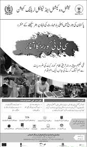short courses in lahore 2016 admission form fee duration tevta short courses in lahore 2016 admission form fee duration