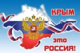 Дипломная программа Крымская весна Коллективная радиостанция  Дипломная программа Крымская весна
