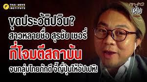 ขุดประวัติปวิน??!!! สาวหลายชื่อ สุรชัย เชอรี่ ที่โจมตีสถาบัน  จนกลุ่มไทยภักดี จี้ญี่ปุ่นให้อัปเปหิ!!! - YouTube
