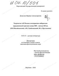 Диссертация на тему Творчество А П Чехова в восприятии  Диссертация и автореферат на тему Творчество А П Чехова в восприятии либерально