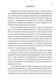 Декан НН Смертная казнь история и современность d  Страница 30 Смертная казнь история и современность