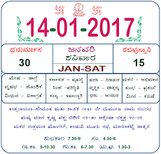 Daily Calendar Mesmerizing Kannada Daily Calendar 48th January 48 Calendarcraft