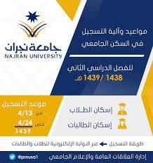 """جامعة نجران on Twitter: """"بدء التسجيل في السكن الجامعي بالجامعة  https://t.co/QIMOGmm6or #Najran_University #جامعة_نجران… """""""