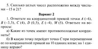 Оценочные и контрольные материалы к рабочей программе Входная  Контрольная работа № 10 по теме Сложение и вычитание рациональных чисел