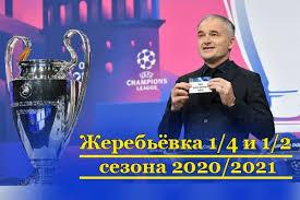 Олімпійський стадіон ататюрка у стамбулі. Zherebyovka 1 4 I 1 2 Ligi Chempionov 2020 2021 Rezultaty Itogi